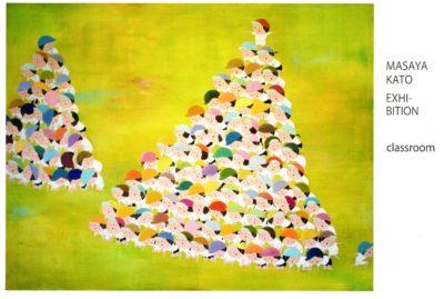 加藤雅也個展画像