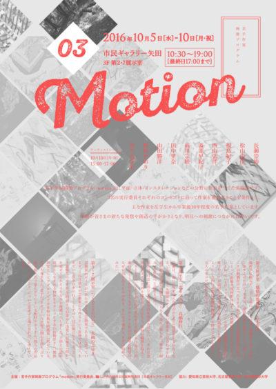 【決定稿】motion#3チラシ
