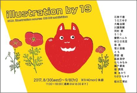 2017-illustration-by-19jpg.jpg