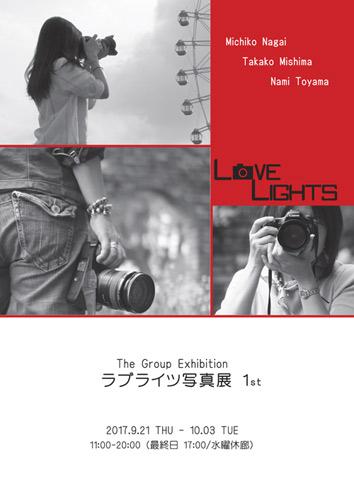 2017lovelights500.jpg