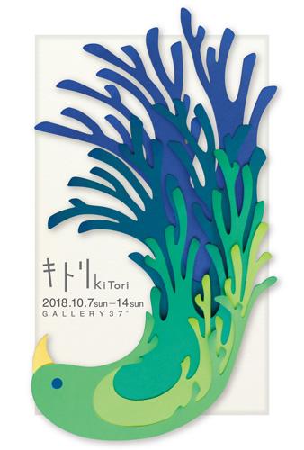 201810_kito1_500.jpg