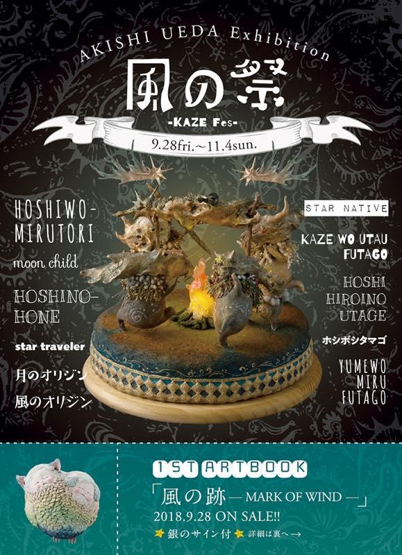akishiueda-exhibition-kazefes.jpg