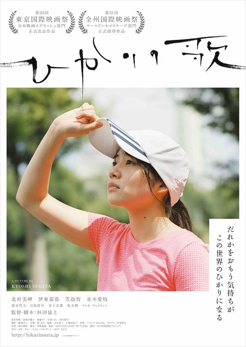 hikari_r.jpg