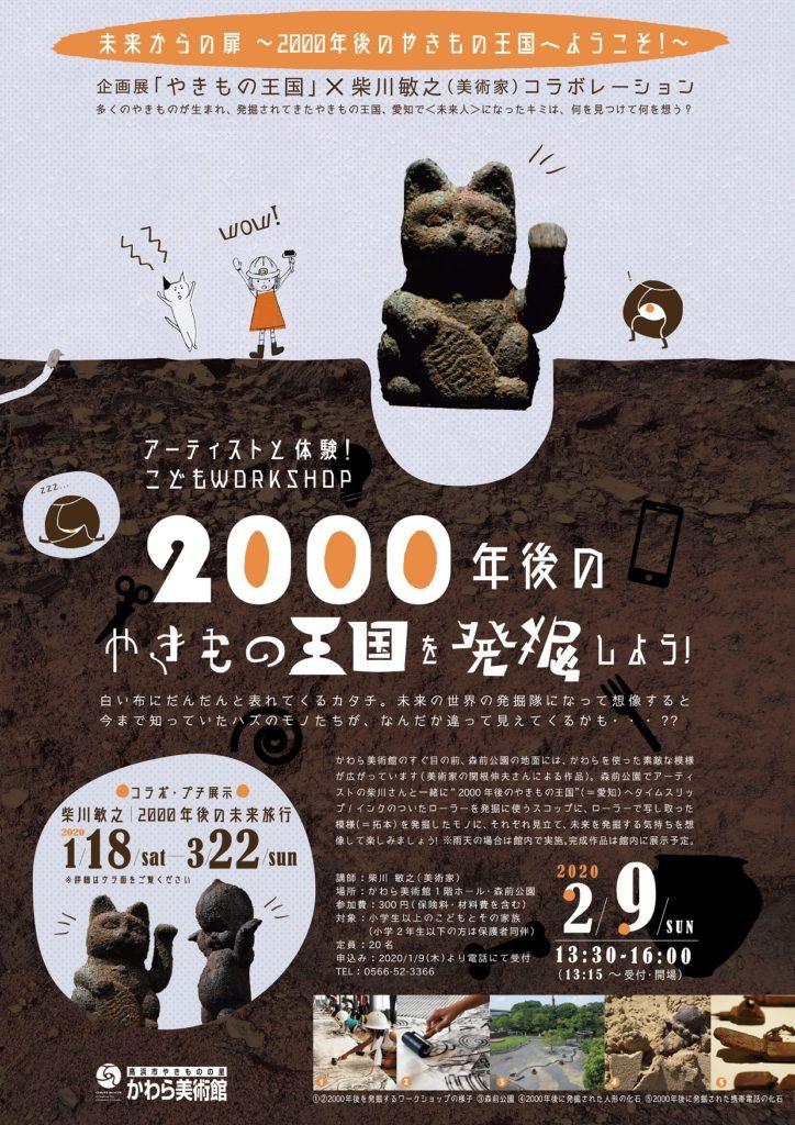 1124_2000omote-02.jpg