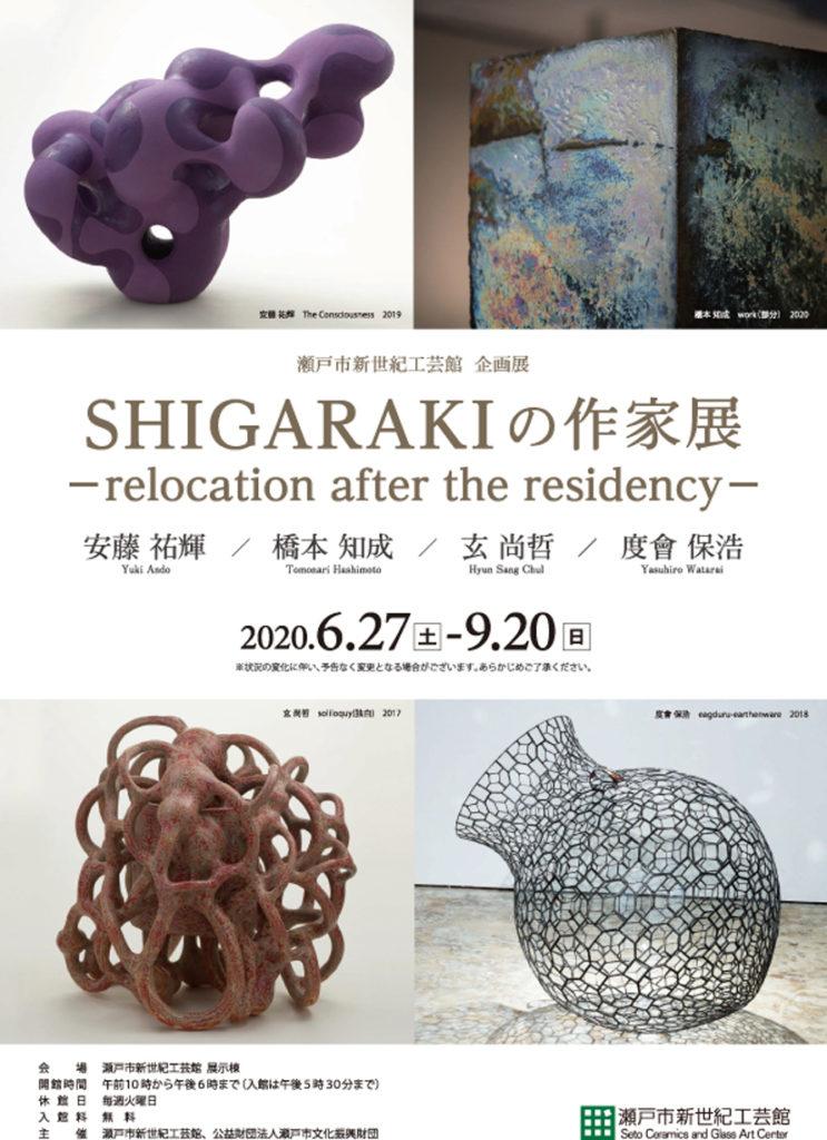 shigaraki-a4omote.jpg
